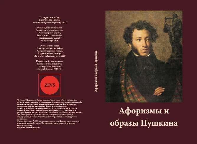 Матерные стихи пушкина и есенина mp3 скачать